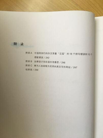 慎小嶷:十天突破雅思写作 剑11版(附赠便携式学习手册+纯正英音朗读音频卡) 晒单图