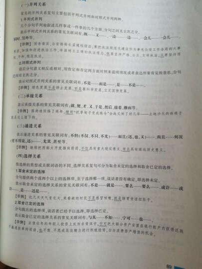 2017四川省事业单位公开招聘工作人员考试教材 职业能力倾向测验+职业能力历年+职业能力模拟(3本 晒单图