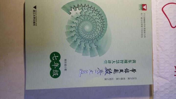 黄东坡智慧大讲堂:带你发现数学之美 七年级 晒单图