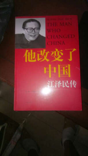 他改变了中国 江泽民传 库恩 著 上海译文出版社 悦悦图书 晒单图