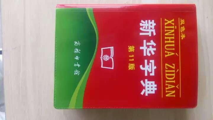 新华字典(双色本)(第11版) 晒单图