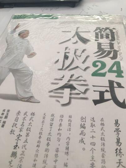 杨式简易24式太极拳 1DVD+书 杨氏二十四式教学入门基础教程 晒单图