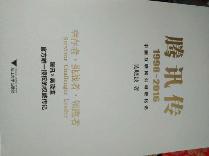腾讯传1998-2016 吴晓波书 创业企业和企业家类书籍 正版书籍 晒单图