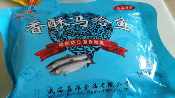 【香酥马哈鱼200g】香酥马哈鱼罐头 即食香酥马哈鱼海鲜 独立包装海味熟食 晒单图