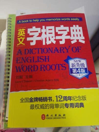英文字根字典 新升级第4版 外文出版社 刘毅经典12周年纪念版权威的背单词专用词典 晒单图