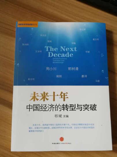未来十年:中国经济的转型与突破 晒单图