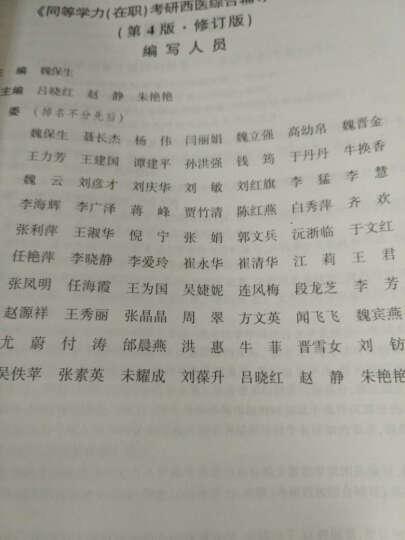 同等学力(在职)考研西医综合辅导——决胜篇(第4版) 晒单图