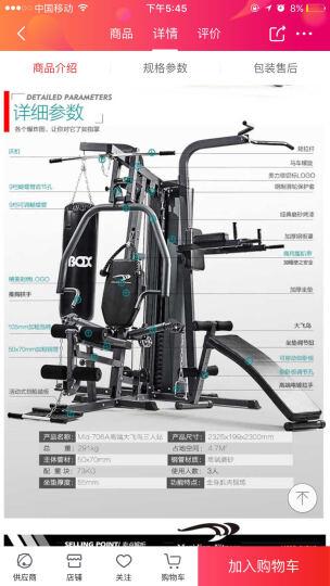 美力德 MLD-706A飞鸟三人站综合训练器健身器材 晒单图