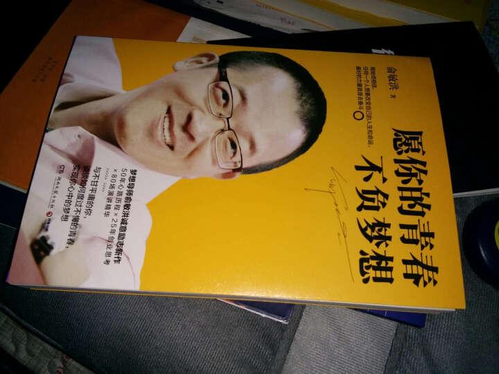 愿你的青春不负梦想 梦想导师俞敏洪写给千万年轻人的诚意励志新作! 晒单图