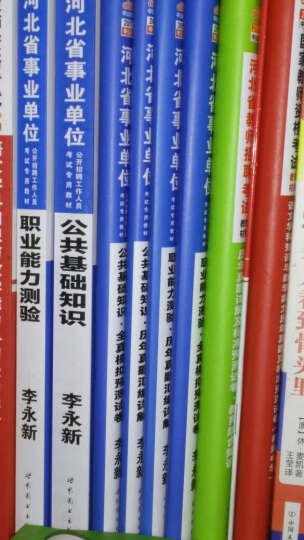 中公版·2017河北省事业单位公开招聘工作人员考试专用教材:公共基础知识全真模拟预测试卷 晒单图