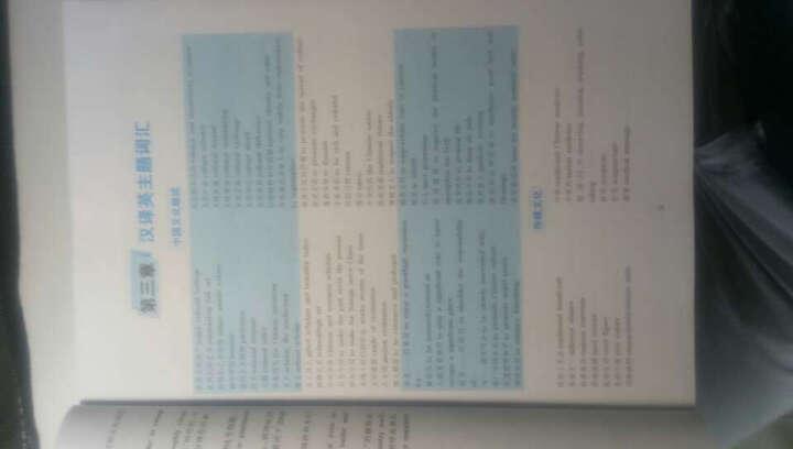 英语六级真题 考试指南 2017.6新题型改革 笔试+口语试卷 华研外语 晒单图