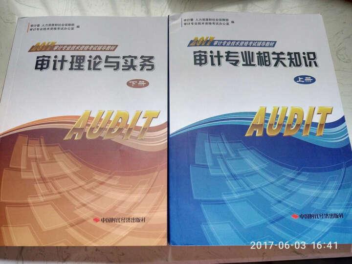 2017年审计专业技术资格考试辅导教材审计专业相关知识 审计理论与实务(上、下册)全套2本 晒单图