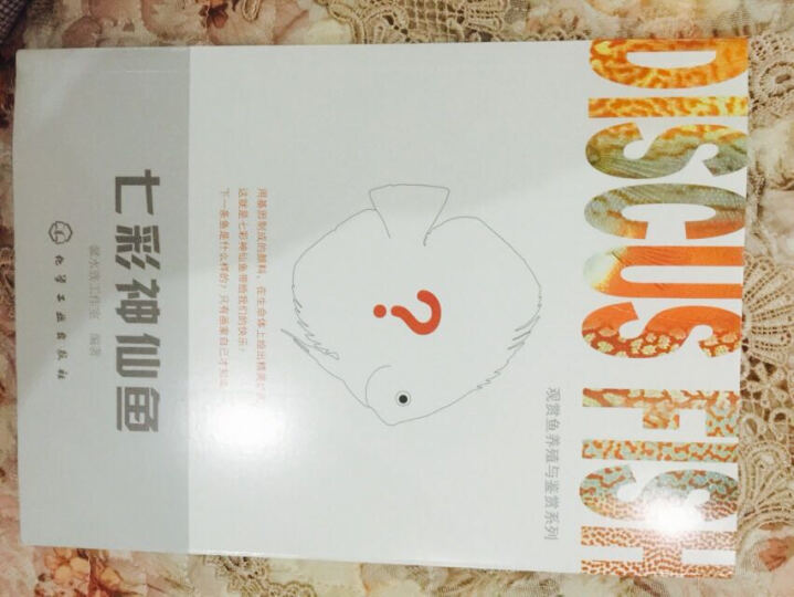 观赏鱼养殖与鉴赏系列:七彩神仙鱼 晒单图
