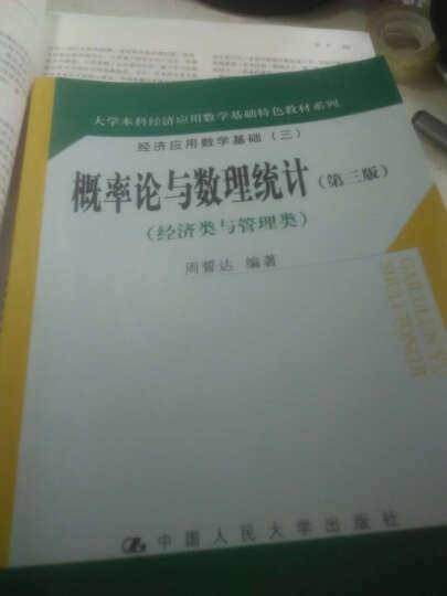 大学本科经济应用数学基础特色教材系列·经济应用数学基础3:概率论与数理统计(经济类与管理类)(第3版) 晒单图