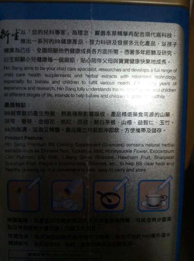 衍生 香港金装小儿清热灵颗粒冲剂 清火宝清清宝10g*20包 港版铁盒装 积清灵+清热灵+钙铁锌冲剂各一盒 晒单图