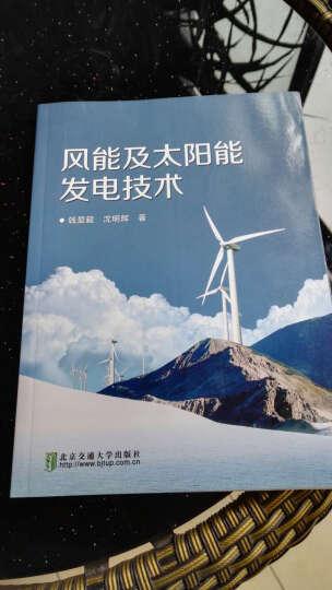 风能及太阳能发电技术 晒单图