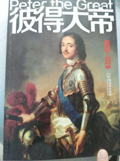 名人传·传奇的东欧大帝:叶卡捷琳娜二世PK彼得大帝(套装共2册) 晒单图
