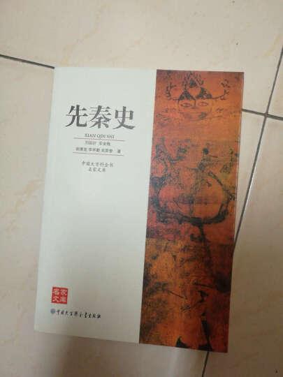 中国大百科全书名家文库:先秦史 晒单图