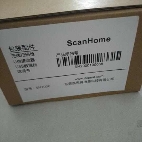 ScanHome -SH2000/SH4000影像式二维无线扫描枪快递扫描器微信支付扫码枪超市条码枪 SH2000(不含底座) 晒单图