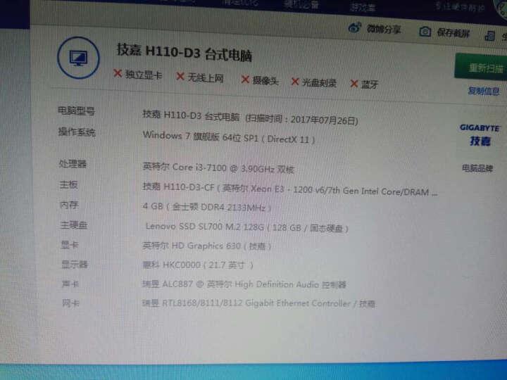 技嘉(GIGABYTE)H110-D3主板 (Intel H110/LGA 1151) 晒单图
