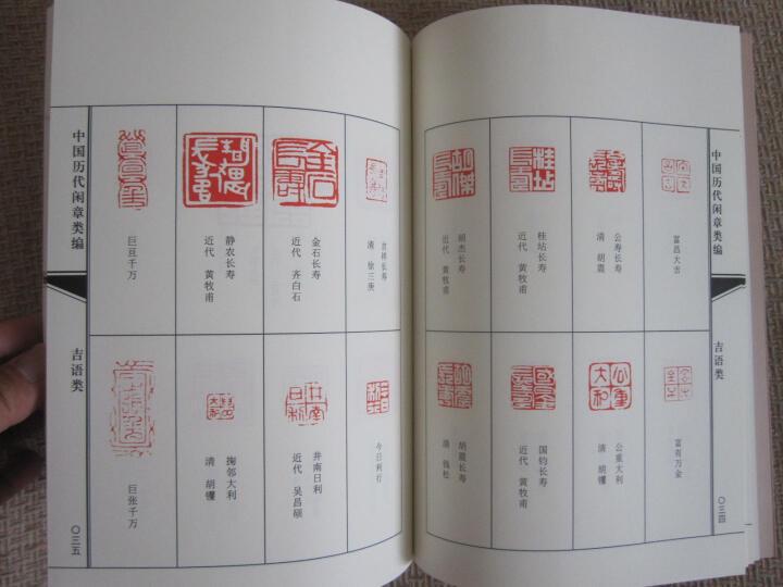 中国历代闲章类编(1):吉语类·肖生类·记事类·鉴赏收藏类 晒单图