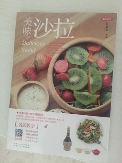 书籍 正版 美味沙拉 美味生活 美食美味低热量低卡瘦身食谱 沙拉酱蔬菜水果沙拉的书 食材书籍 西 晒单图