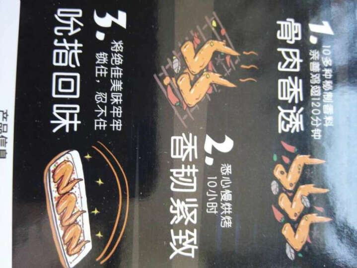 爱闲扯(iChat)烤鸡胸肉片 休闲零食 肉类零食 卤味熟食小吃 热情黑胡椒味 60g 晒单图