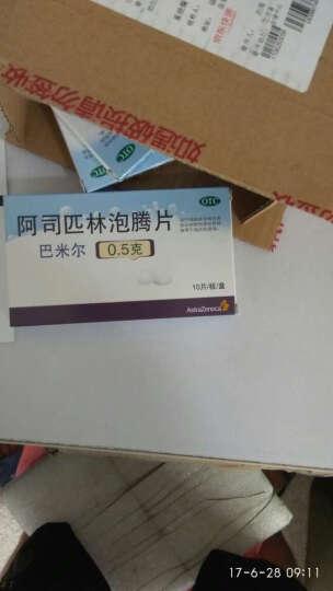 巴米尔 阿司匹林泡腾片 10片 感冒发热头痛 风湿关节炎 药品 二盒装共20片(省2元) 晒单图