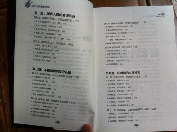 中国式饭局宴会全规则:洞悉中国式饭局宴会中的通变智慧 晒单图