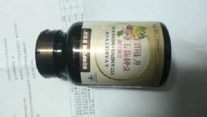 康富丽 多种维生素加矿物质片60片/瓶 国食健字号产品补充多种维生素和矿物质 2瓶 2瓶 晒单图