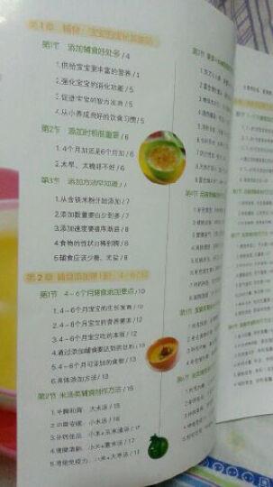 宝宝辅食添加与营养配餐 晒单图