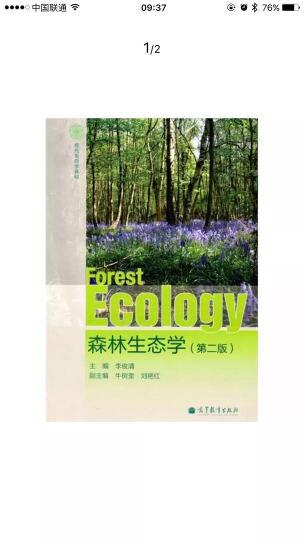 森林生态学(第2版) 晒单图