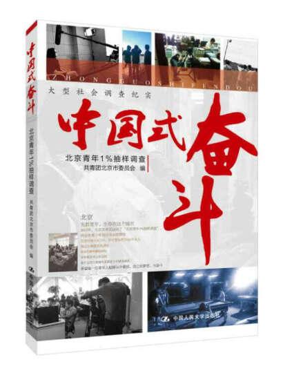 中国式奋斗 晒单图