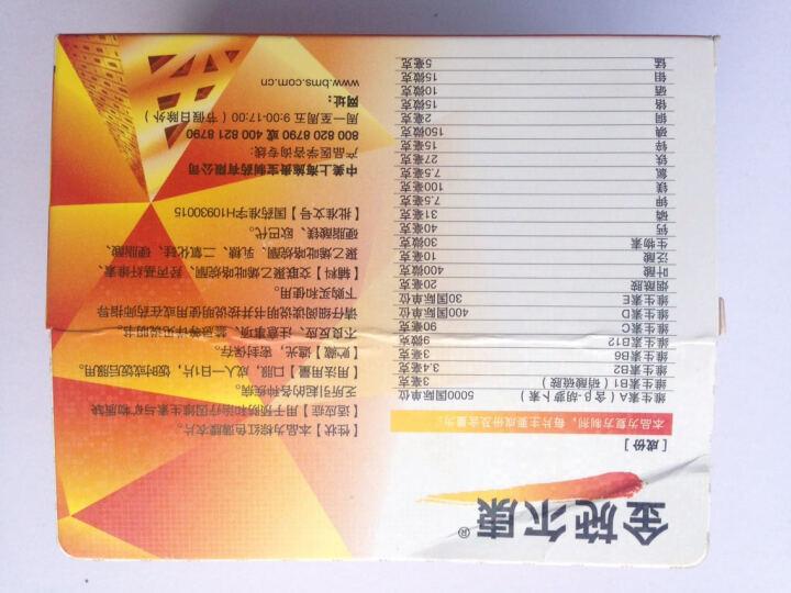 金施尔康 多维元素片 100片 标准装 1盒 晒单图