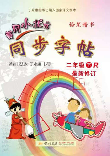 2017春黄冈小状元同步字帖 二年级(下)R人教版 晒单图