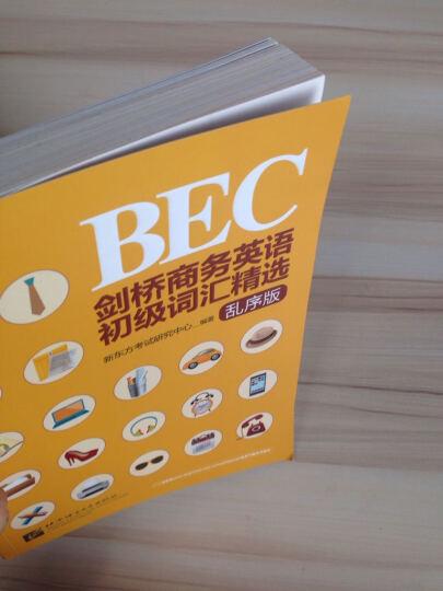 新东方 BEC剑桥商务英语初级词汇精选( ebc初级 乱序版) 晒单图