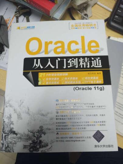 软件开发自学视频教程:Oracle自学视频教程(附光盘) 晒单图