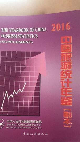 中国旅游统计年鉴(副本)2016 晒单图