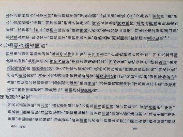 水经注校证(繁体竖排版)  晒单图