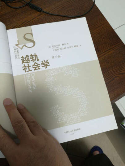 社会学译丛·经典教材系列:越轨社会学(第10版) 晒单图