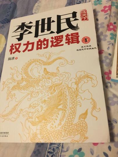 李世民权力的逻辑(套装1-4册) 晒单图