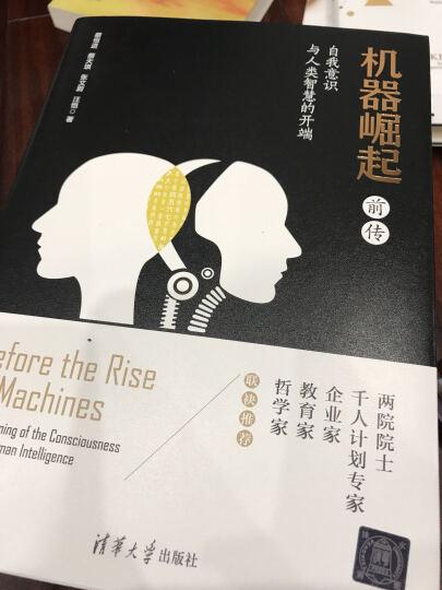 机器崛起前传——自我意识与人类智慧的开端 晒单图