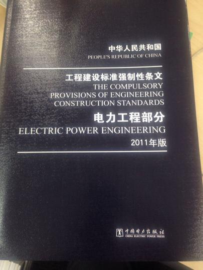 中华人民共和国工程建设标准强制性条文:电力工程部分(2011年版) 晒单图