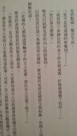陰陽師外傳·源氏物語祕帖:翁 晒单图