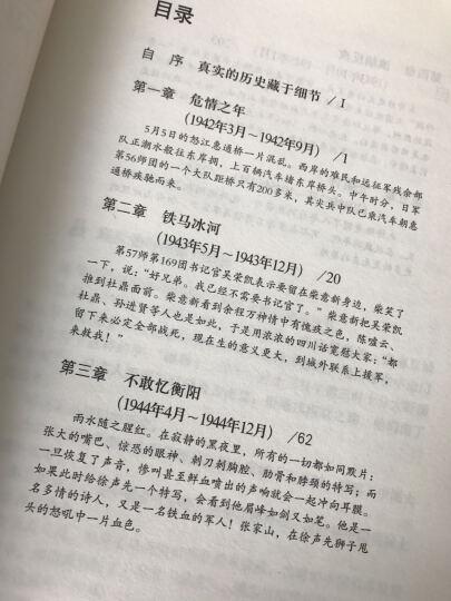 抗日战争的细节4 晒单图