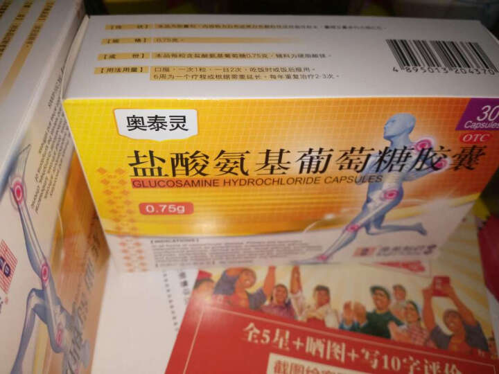 奥泰灵 盐酸氨基葡萄糖胶囊30粒 缓解骨性关节炎的疼痛 肿胀药品 6盒 晒单图