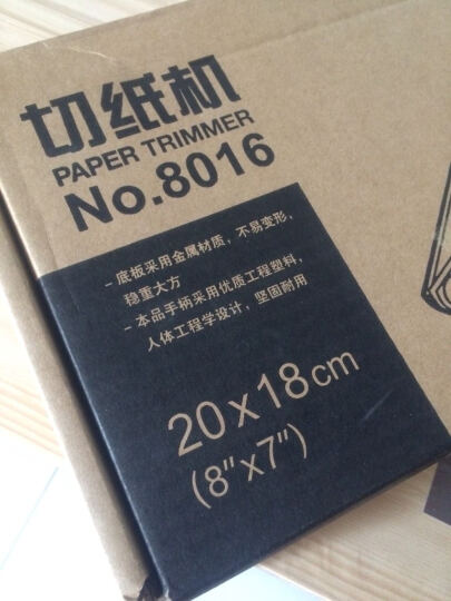 得力(deli) 8016 钢质切纸机/切纸刀/裁纸刀/裁纸机 210mm*180mm 晒单图