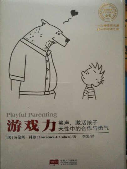 游戏力(美国国家亲子出版奖金奖)笑声,激活孩子天性中的合作与勇气  晒单图