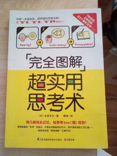 """完全图解超实用思考术:日本商业界大咖教你绘出""""思维画像"""",记忆力、理解力、表达力1个月就 晒单图"""