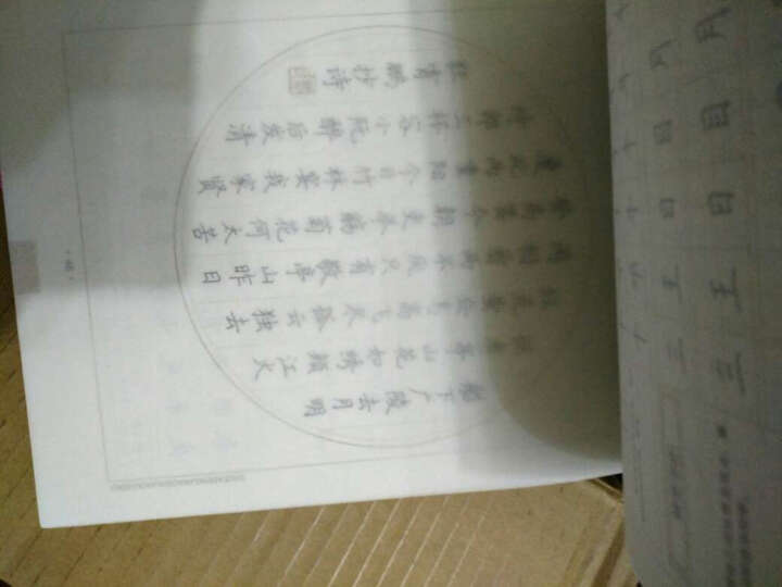 2017春五年级下墨点字帖小学生同步写字课课练(语文S版)楷书 晒单图